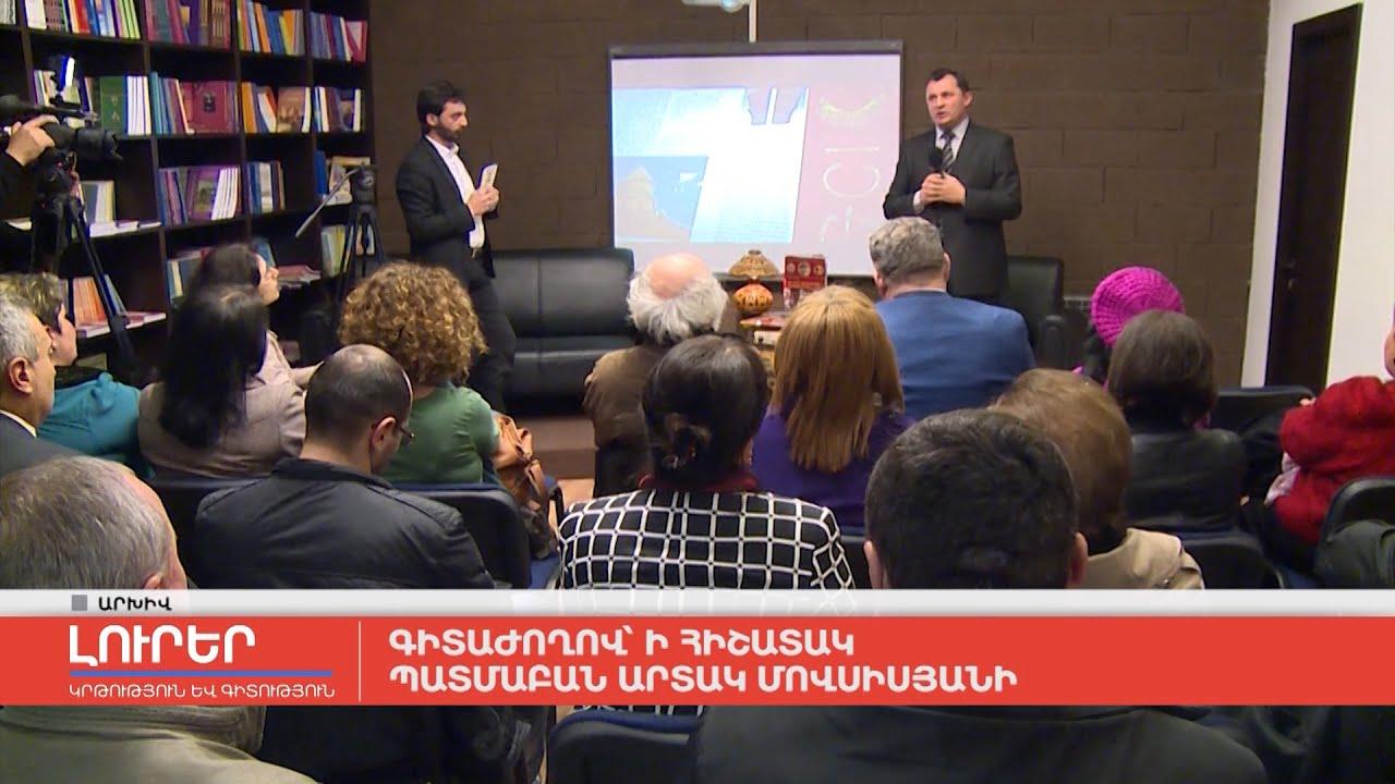 Գիտաժողով` ի հիշատակ պատմաբան Արտակ Մովսիսյանի