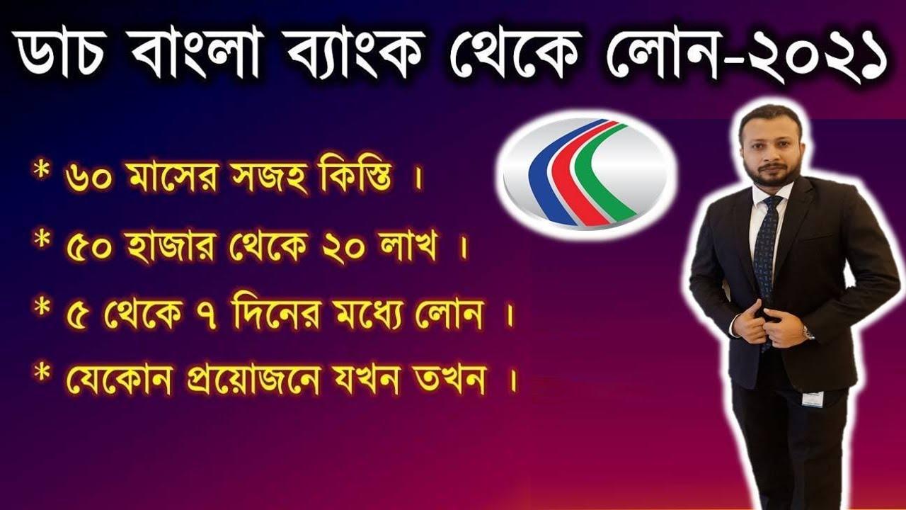 DBBL Personal Loan Jokhon Tokhon 2021 | Dutch Bangla Bank Loan | DBBL Loan System | DBBL Loan Scheme thumbnail