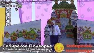концерт Сибирская Масленица 2015г