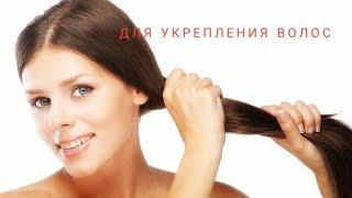 ОТ ВЫПАДЕНИЯ ВОЛОС. Супер маска 2 в 1: для укрепления волос и питания кожи.