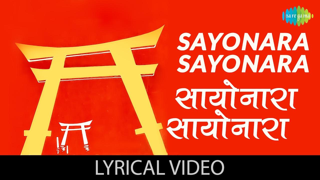 Sayonara Sayonara| Lata Mangeshkar Lyrics