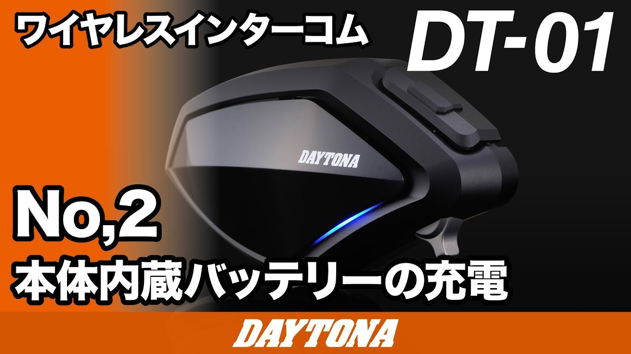 DNo2_本体内蔵バッテリーの充電_228