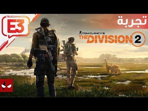 عمران يجرب لكم اللعبة المنتظرة The Division 2