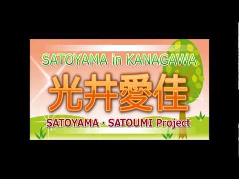 光井愛佳 プチトマト収穫ではしゃぐ愛佳ちゃん SATOYAMA in