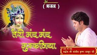 Teri Mand Mand Muskaniya || Shri Sanjeev Krishna Thakur Ji