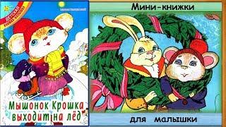 Мышонок КРОШКА выходит на лёд (М.Пляцковский) - читает бабушка Лида