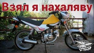 Мотоцикл Яву - Взял я нахаляву
