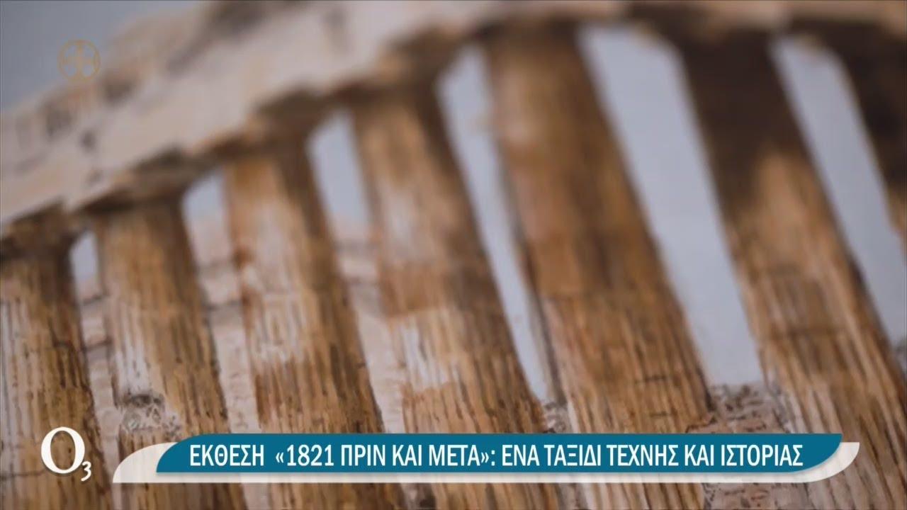 Πώς επηρέασε ο ελληνικός πολιτισμός και οι φιλέλληνες την Επανάσταση | 24/03/2021 | ΕΡΤ