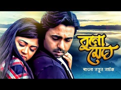 Bonumegh l বুনোমেঘ l Bangla Romantic Natok 2019 l Apurbo l Mousumi Hamid l Nadia Mim l FS Nayeem