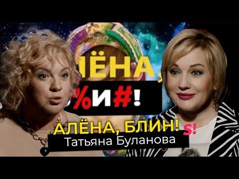 Татьяна Буланова — легендарные 90-е, популярность в TikTok, молодой бойфренд, политическая карьера