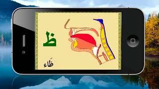 Учите арабский алфавит