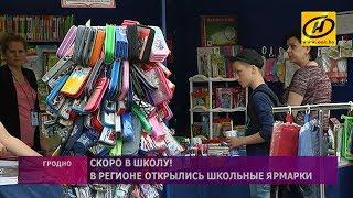 В Гродненской области открылись школьные ярмарки