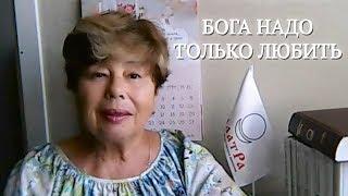 Бога надо только Любить. Валентина (г. Измаил, Украина) LIFE