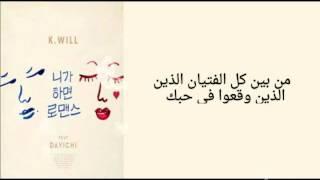 K will ft davichi.you call it romance arabic sub