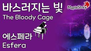 바스러지는 빛: 에스페라(The Bloody Cage: Esfera) - 메이플스토리 피아노[Maplestory Piano Cover]