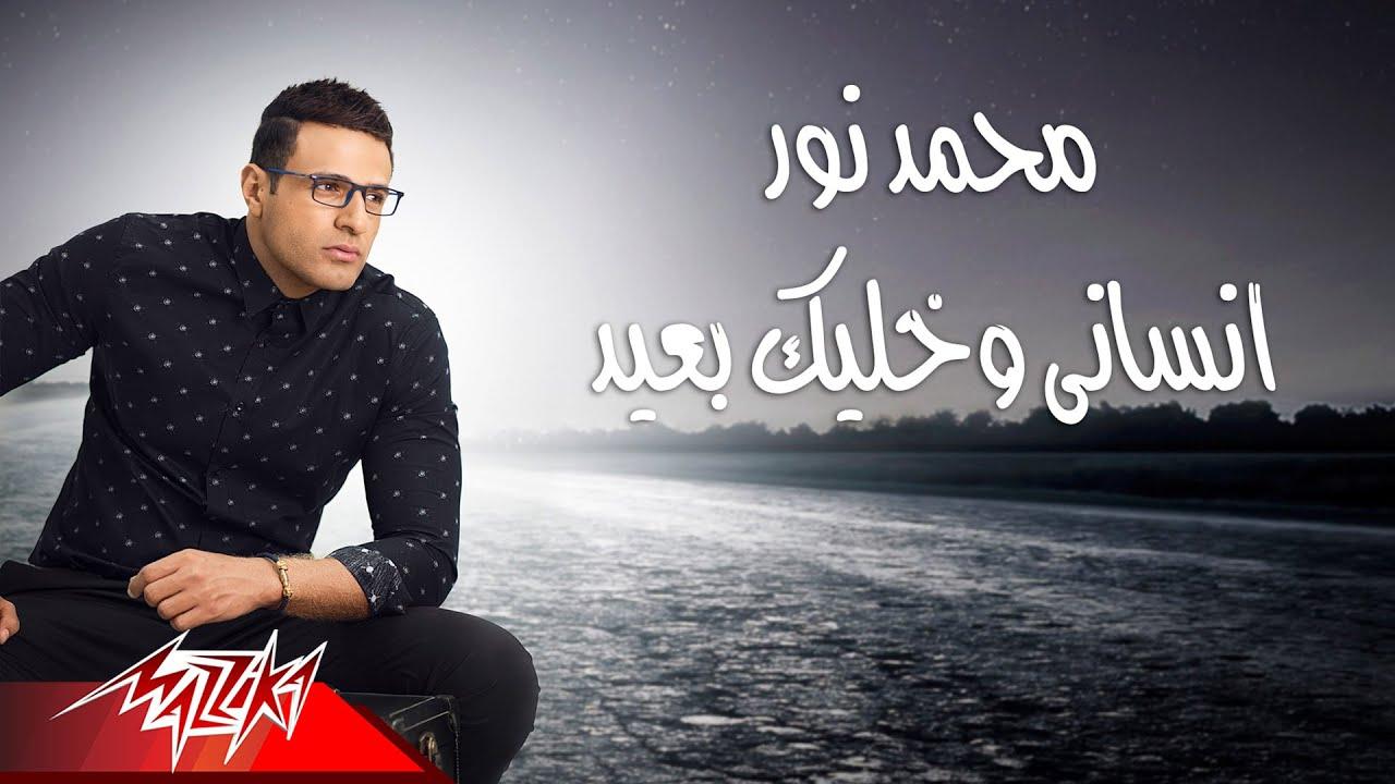 كلمات اغنية أنساني وخليك بعيد محمد نور كلمات اغاني