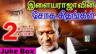 Ilayaraja Super Hit Evergreen Sad   Audio Jukebox