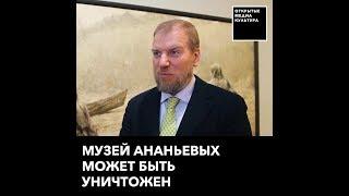 Музей Ананьевых может быть уничтожен