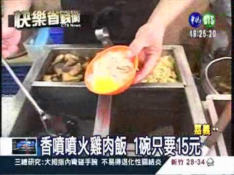 台灣火雞王 火雞肉飯 鮮甜多汁客讚 part2【台灣1001個故事】
