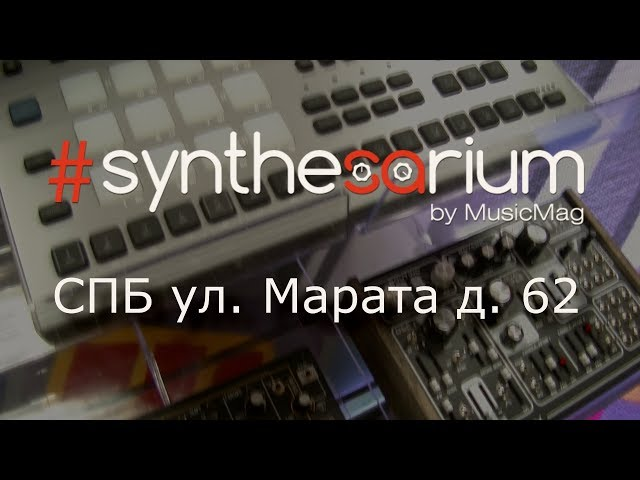 Synthesarium by Musicmag - Шоу рум в Санкт-Петербурге