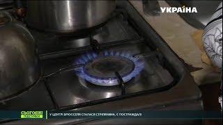 Ціна на газ: як діяти за нових тарифів