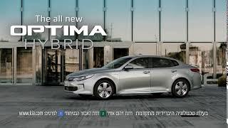 The New Hybrid Kia Optima |  קיה אופטימה היברידית חדשה