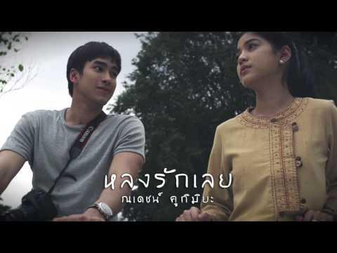อีกไม่นาน (Eek Mai Nahn) by Jui Juis   ดึงดูดใจ Deungdutjai