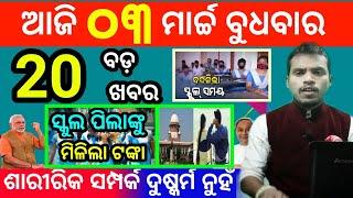 Get today's morning news odisha//3 march 2021//heavy to heavy rain odisha//odisha samachar