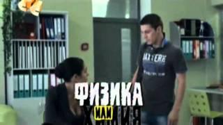 Гела Месхи, Физика или Химия 8 серия (Алекс и Ирина)