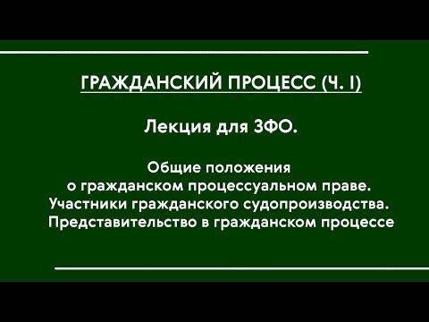 Гражданский процесс (часть I). Установочная лекция для ЗФО (ЮЗВС-18)