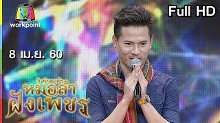 ไมค์ทองคำ หมอลำฝังเพชร | 8 เม.ย. 60 Full HD