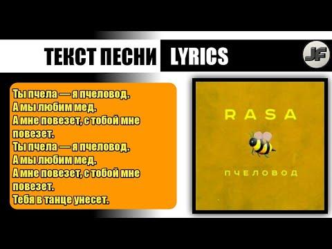 Текст песни(слова) РАСА - Пчеловод