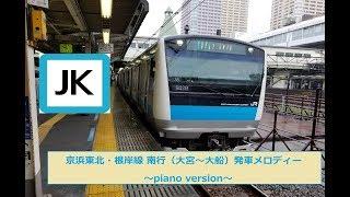 ピアノアレンジ京浜東北・根岸線南行大宮~大船発車メロディー