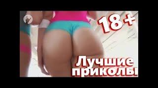 НЕ ДЕТСКИЕ пошлые ПРИКОЛЫ 18+ Подборка Приколов 2017 ТОПОВЫЕ ПРИКОЛЫ Смешные видео Подборка фейлов