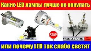Какие LED лампы лучше не покупать