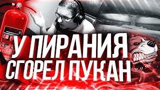 Пираний БОМБИТ|Пираний WARFACE|КВШКИ СКИФОВ|НАРЕЗКА №29 |18+