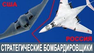 Стратегические бомбардировщики США против России Ту-160, Ту-95, Ту-22м3 VS B-52, B1b Lancer, B-2