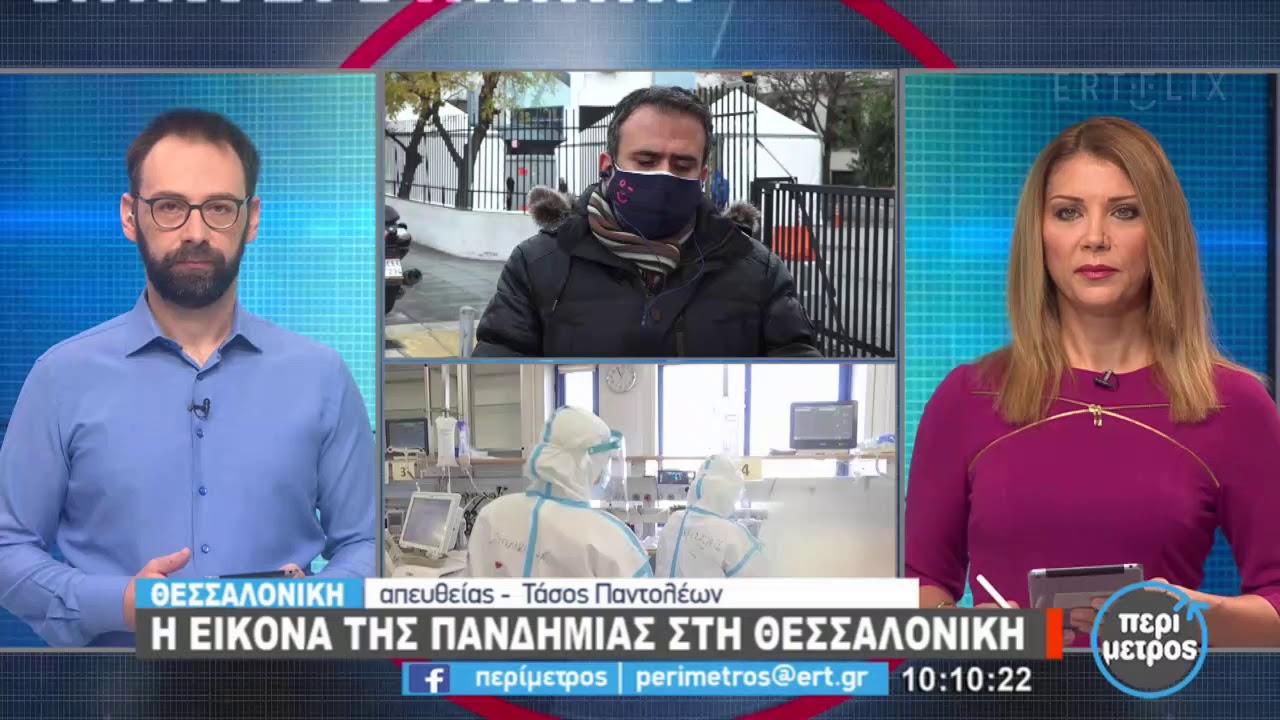 Η εικόνα της πανδημίας στη Θεσσαλονίκη | 14/12/2020 | ΕΡΤ