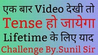 PART-2 ,TENSE सीखने का सबसे आसान तरीका, Challenge By. Sunil Sir