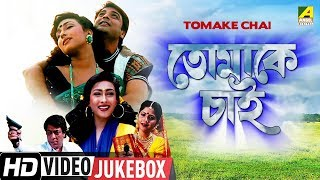 Mp3 Tomake Chai Film Mp3 Song Download