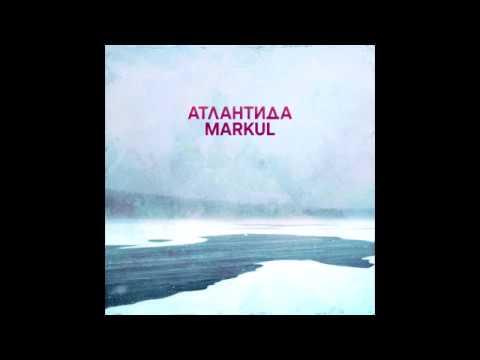 MARKUL-Атлантида(Lyrics)