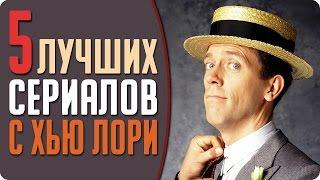 5 Лучших сериалов с Хью Лори (Доктор Хаус)