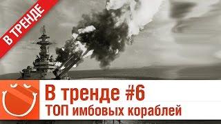 В тренде #6 - ТОП имбовых кораблей - World of warships