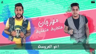 تحميل اغاني الدخلاوية هتحليط هنمليط El Dkhlawya Hat7liat MP3