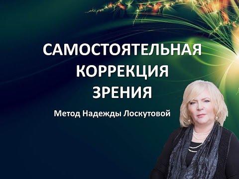 Ночные линзы для восстановления зрения цена новосибирск