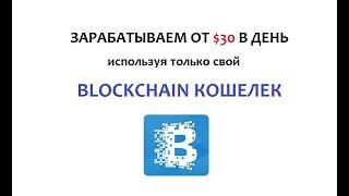 Зарабатываем на blockchain кошельке - инструкция