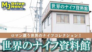 岐阜県珍スポットめぐりの旅 〜世界のナイフ資料館編〜