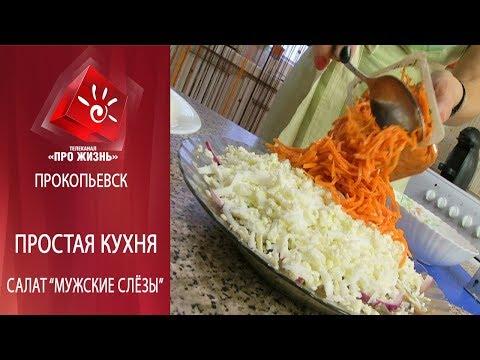 """Простая кухня: салат """"Мужские слезы"""""""
