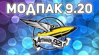 Модпак Amway921 к патчу 0.9.20