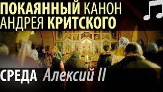 Великий Покаянный КАНОН Андрея КРИТСКОГО. Среда. Алексий II Патриарх Московский